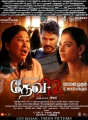Kovai Sarala, Prabhu Deva, Tamanna in Devi 2 Movie Release Posters