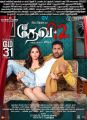Tamanna, Prabhu Deva in Devi 2 Movie Release Posters