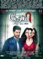 Prabhu Deva, Tamanna in Devi Movie Release Posters