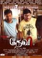 Prabhu Deva, RJ Balaji in Devi Movie Release Posters