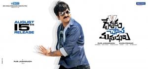 Ravi Teja in Devudu Chesina Manushulu Movie Release Wallpapers