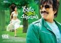 Devudu Chesina Manushulu Movie Release August 15th Wallpapers