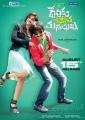 Devudu Chesina Manushulu Latest Posters