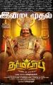 Yogi Babu Dharma Prabhu Movie Release Today Posters