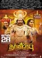 Ramesh Thilak, Yogi Babu, Meghna Naidu in Dharma Prabhu Movie Release Posters