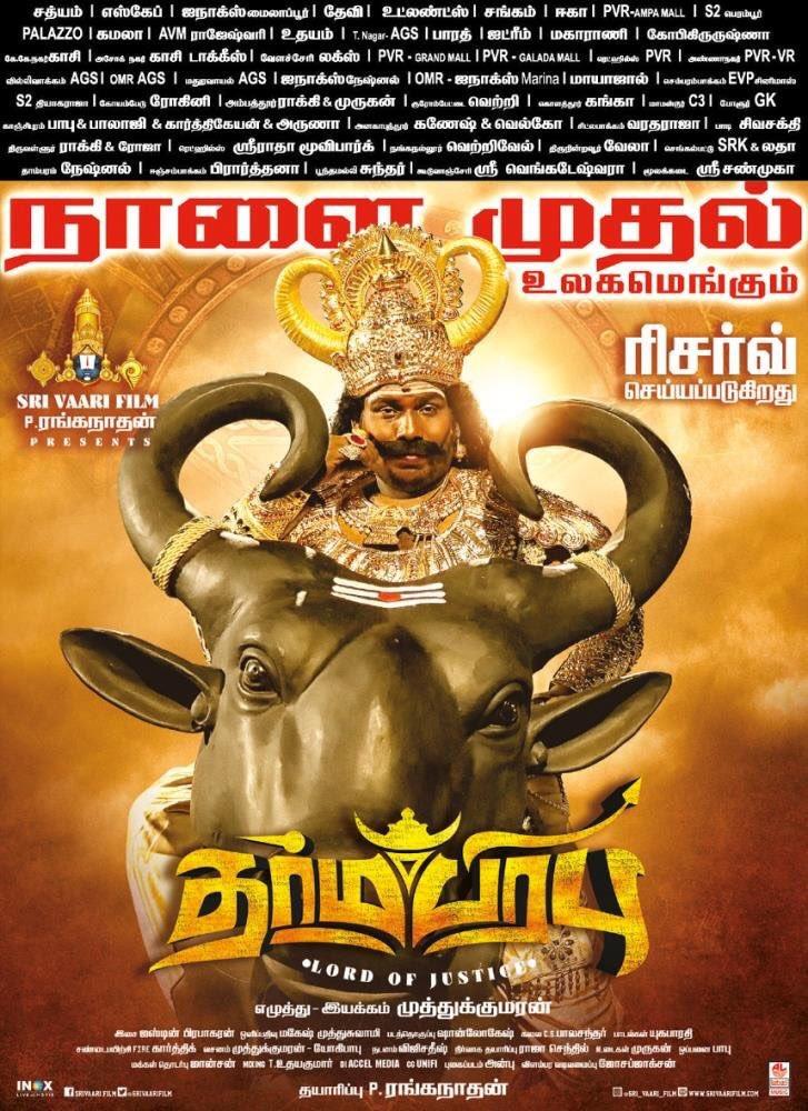 Yogi Babu Dharma Prabhu Movie Release Posters