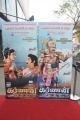 Digitally Restored Karnan Trailer Launch