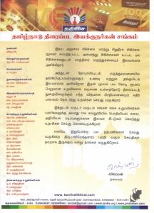 Tamilnadu Film Directors Association (TANTIS) Press Release