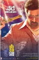 Ravi Teja Disco Raja Movie Release Today Posters