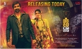 Ravi Teja, Payal Rajput in Disco Raja Movie Release Today Posters
