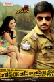 Nisha Agarwal, Sundeep Kishan in DK Bose Movie New Posters