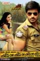 Nisha Agarwal, Sundeep Kishan in DK Bose Movie New Posters
