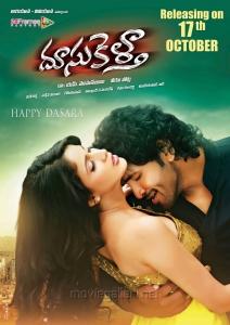 Lavanya Tripathi, Vishnu Manchu in Doosukeltha Movie Release Posters