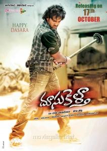 Vishnu Manchu in Doosukeltha Movie Release Posters
