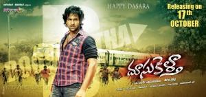 Actor Vishnu Manchu in Doosukeltha Movie Release Wallpapers