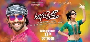 Vishnu Manchu, Lavanya Tripathi in Doosukeltha Movie Release Wallpapers