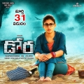 Actress Nayanthara's Dora Movie Release Date March 31st Posters