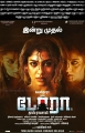 Actress Nayanthara's Dora Movie Release Today Posters