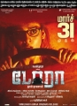 Tamil Actress Nayanthara's Dora Movie Release Posters