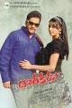 Shivaji & Gayatri Iyer in Dorakadu Telugu Movie Posters