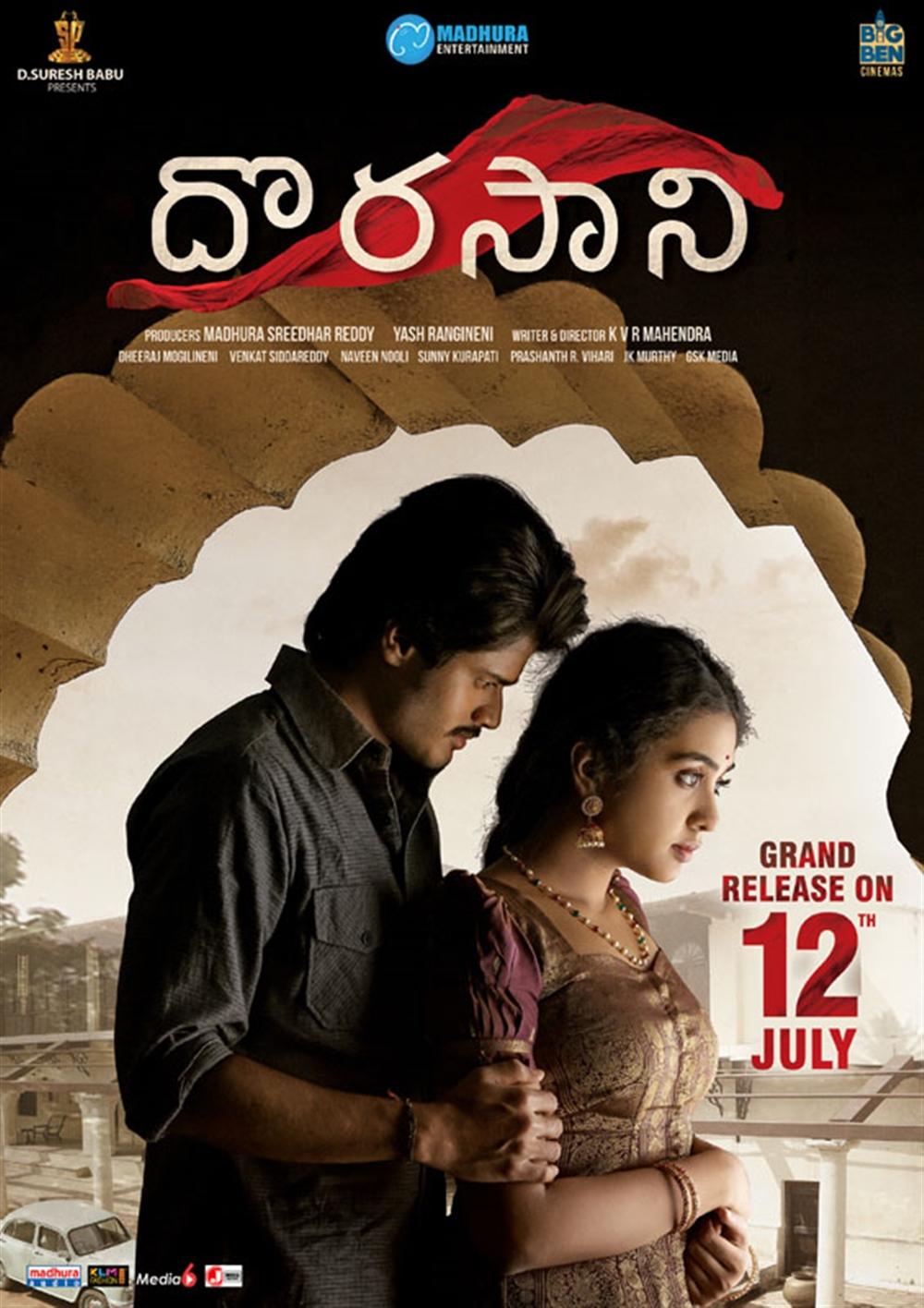 Anand Deverakonda, Shivathmika Rajashekar in Dorasani Movie Release on July 12th Posters