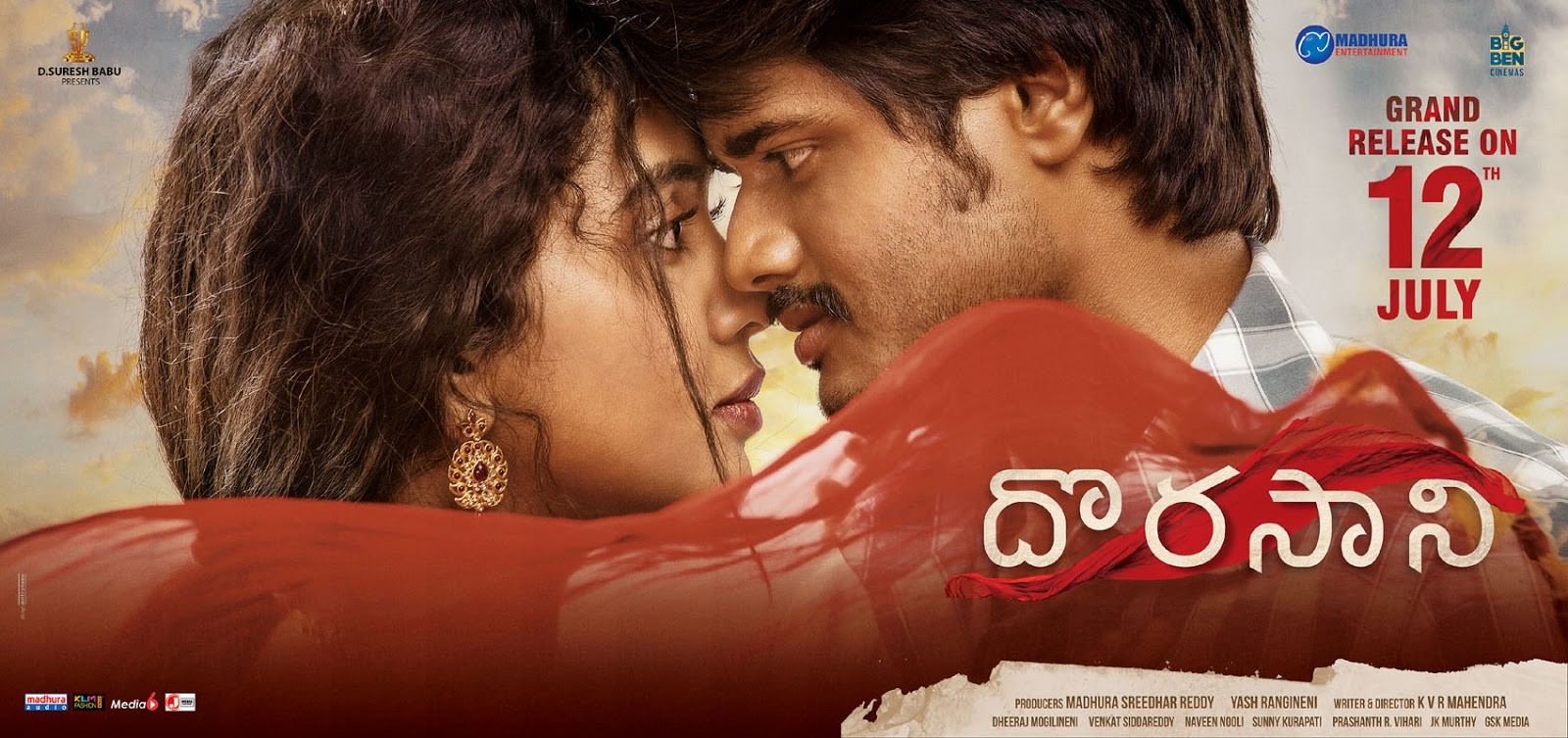 Shivathmika, Anand Deverakonda in Dorasani Movie Release on July 12th Posters