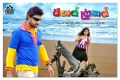 Double Trouble Telugu Movie Wallpapers