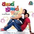 Ravi Shankar, Pavani Reddy in Double Trouble Movie Wallpapers