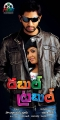 Actor Ravi Shankar in Double Trouble Movie Posters