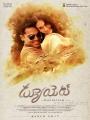 Karthi & Aditi Rao in Duet Movie First Look Posters