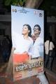 Eduruleni Alexander Movie Audio Launch Stills