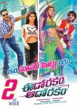Manchu Vishnu, Raj Tarun, Heebah Patel, Sonarika in Eedorakam Aadorakam Movie 2nd Week Posters