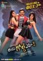 Richa Panai, Sunil, Sushma Raj in Eedu Gold Ehe Movie Release Oct 7th Posters