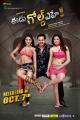 Sushma Raj, Sunil, Richa Panai in Eedu Gold Ehe Movie Release Oct 7th Posters