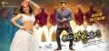 Sushma Raj, Sunil in Eedu Gold Ehe Movie Release Oct 7th Wallpapers