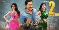 Sunil, Sushma Raj, Richa Panai in Eedu Gold Ehe Movie Release Posters