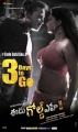 Sunil, Sushma Raj in Eedu Gold Ehe Movie Release Posters