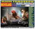 Eega Telugu Movie Release in Bangalore Theatres List