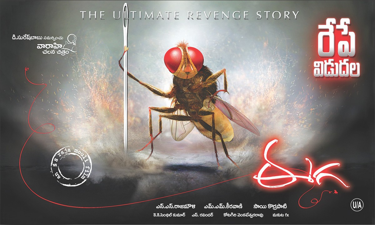 eega_movie_release_posters_207cb87 Top 5 Masterpieces Of Tollywood's Best Director - S S Rajamouli