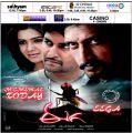 Eega Movie Release in Chennai Theatre List