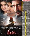 Eega Movie Release in Hyderabad Theatre List Posters