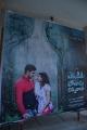 Ekkadiki Pothavu Chinnavada Movie Teaser Launch Stills