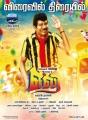 Actor Vadivelu in Eli Tamil Movie Release Posters