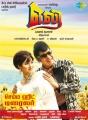 Sadha, Vadivelu in Eli Movie Release Posters