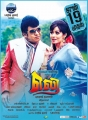 Vadivelu, Sadha in Eli Movie Release Posters