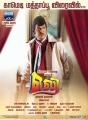Actor Vadivelu in Eli Movie Release Posters