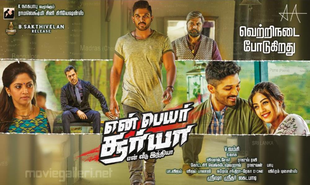 Nadhiya, Arjun, Allu Arjun in En Peyar Surya Super Hit Posters