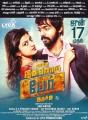 Anandhi, GV Prakash Kumar in Enakku Innoru Per Irukku Movie Release Posters