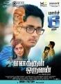 Siddharth, Deepa Sannidhi Enakkul Oruvan Movie Release Posters