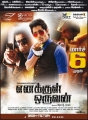 Actor Siddharth's Enakkul Oruvan Movie Release Posters